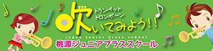 富士桜学院音楽発表会 @ 桃源文化会館