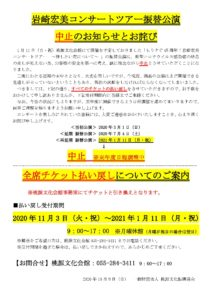 甲西中学校 新稲祭 文化の部 @ 桃源文化会館