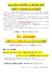 山梨県ソフトボール協会 暫定指導者資格取得講習会 @ 桃源文化会館