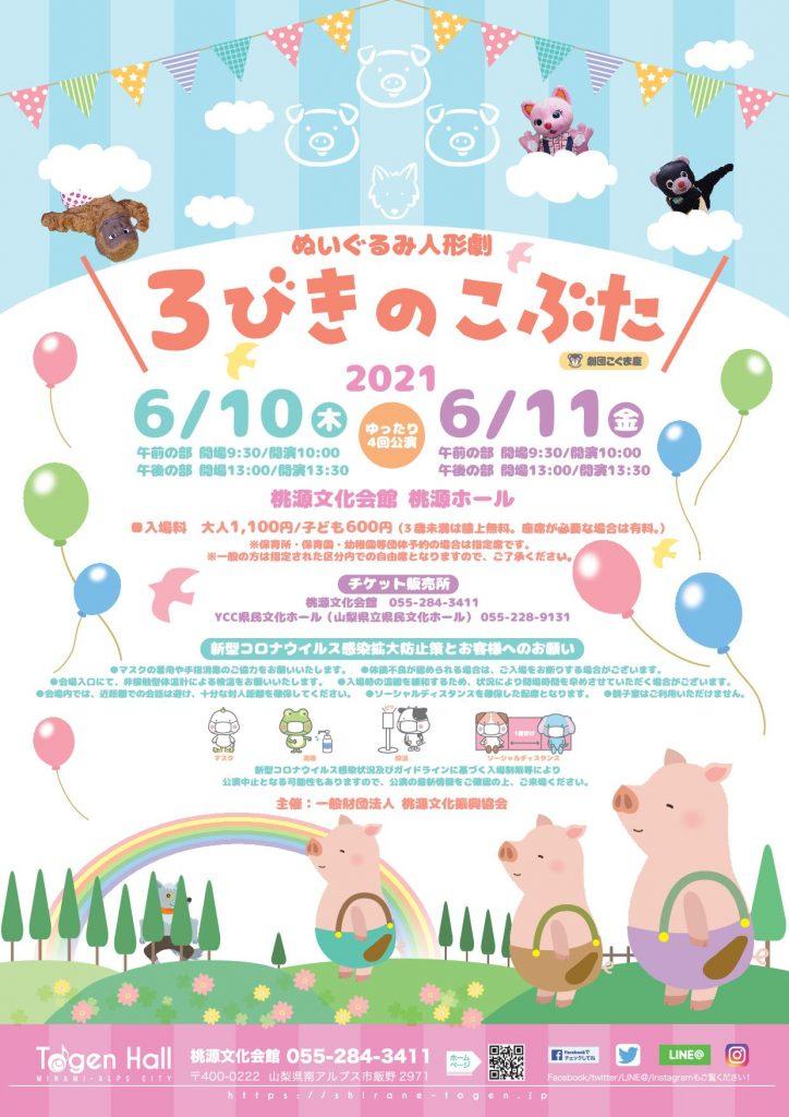 ぬいぐるみ人形劇「3びきのこぶた」 10日(木) 午前の部 @ 桃源文化会館