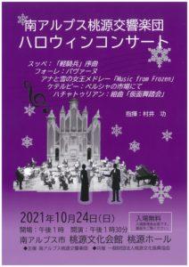 南アルプス桃源交響楽団 ハロウィンコンサート @ 桃源ホール